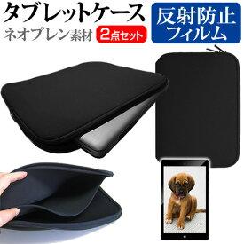 (P2倍以上〜23:59まで) ASUS ZenPad 10 [10.1インチ] 機種で使える 反射防止 ノングレア 液晶保護フィルム と ネオプレン素材 タブレットケース セット ケース カバー 保護フィルム メール便送料無料