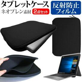 ASUS TransBook Mini T103HAF [10.1インチ] 機種で使える 反射防止 ノングレア 液晶保護フィルム と ネオプレン素材 タブレットケース セット ケース カバー 保護フィルム メール便送料無料