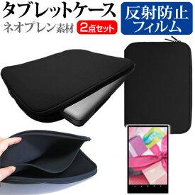 ASUS Chromebook Tablet CT100PA [9.7インチ] 機種で使える 反射防止 ノングレア 液晶保護フィルム と ネオプレン素材 タブレットケース セット メール便送料無料