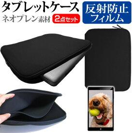 ASUS ZenPad 3 8.0 [7.9インチ] 反射防止 ノングレア 液晶保護フィルム と ネオプレン素材 タブレットケース セット ケース カバー 保護フィルム メール便送料無料