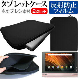Lenovo YOGA Tab 3 8 [8インチ] 反射防止 ノングレア 液晶保護フィルム と ネオプレン素材 タブレットケース セット ケース カバー 保護フィルム メール便送料無料