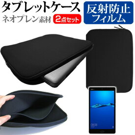 Huawei MediaPad M3 Lite [8インチ] 機種で使える 反射防止 ノングレア 液晶保護フィルム と ネオプレン素材 タブレットケース セット ケース カバー 保護フィルム メール便送料無料