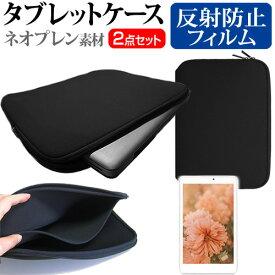 東芝 REGZA Tablet A17 [7インチ] 反射防止 ノングレア 液晶保護フィルム と ネオプレン素材 タブレットケース セット ケース カバー 保護フィルム メール便送料無料