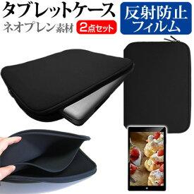 Lenovo YOGA TABLET 2-851F [8インチ] 反射防止 ノングレア 液晶保護フィルム と ネオプレン素材 タブレットケース セット ケース カバー 保護フィルム メール便送料無料