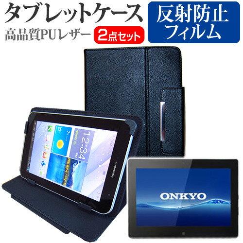 送料無料 メール便 ONKYO TA2C-A41R3S[10.1インチ]反射防止 ノングレア 液晶保護フィルム と スタンド機能付き タブレットケース セット ケース カバー 保護フィルム