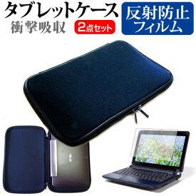 Dell Latitude 11 5000 シリーズ [10.8インチ] 反射防止 ノングレア 液晶保護フィルム と 衝撃吸収 タブレットPCケース セット ケース カバー 保護フィルム タブレットケース メール便送料無料