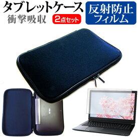 sony VAIO S11 [11.6インチ] 反射防止 ノングレア 液晶保護フィルム と 衝撃吸収 タブレットPCケース セット ケース カバー 保護フィルム タブレットケース メール便送料無料