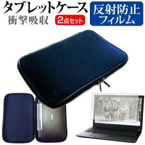 Chromebook クロームブック ASUS C201PA 11.6インチ 反射防止 アンチグレア さらさら 保護フィルム と 衝撃吸収 衝撃に強い かわいい おしゃれ タブレットPCケース インナーケース スリーブ セット