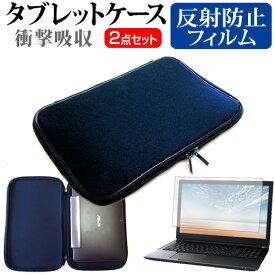 ASUS TransBook Mini T103HAF [10.1インチ] 機種で使える 反射防止 ノングレア 液晶保護フィルム と 衝撃吸収 タブレットPCケース セット ケース カバー タブレットケース メール便送料無料