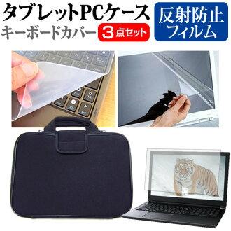 用ASUS Chromebook Flip C302CA[12.5英寸]机种可以使用的反射防止无眩光液晶屏保护膜和打击吸收平板电脑PC情况安排箱盖保护膜平板电脑盒子