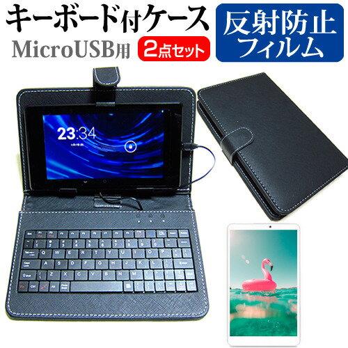 Huawei MediaPad T3 10[9.6インチ]反射防止 ノングレア 液晶保護フィルム キーボード機能付ケース MicroUSB専用
