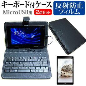 Lenovo Tab E8 ZA3W0038JP [8インチ] 機種で使える 反射防止 ノングレア 液晶保護フィルム キーボード機能付ケース MicroUSB専用 メール便送料無料