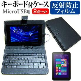 HP Pro Tablet 408 G1 [8インチ] 反射防止 ノングレア 液晶保護フィルム キーボード機能付ケース MicroUSB専用