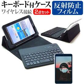 Lenovo TAB4 10 Plus [10.1インチ] 機種で使える 反射防止 ノングレア 液晶保護フィルム と ワイヤレスキーボード機能付き タブレットケース bluetoothタイプ セット ケース カバー ワイヤレス メール便送料無料