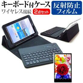 HUAWEI MediaPad M5 Pro [10.8インチ] 機種で使える 反射防止 ノングレア 液晶保護フィルム と ワイヤレスキーボード機能付き タブレットケース bluetoothタイプ セット ケース カバー ワイヤレス メール便送料無料