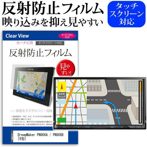 DreamMaker PN906A / PN906B[9型]機種で使える 反射防止 ノングレア 液晶保護フィルム 保護フィルム メール便なら送料無料
