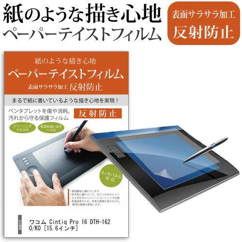 送料無料 メール便 ワコム Cintiq Pro 16 DTH-1620/K0[15.6インチ]指紋防止 反射防止 ノングレア 液晶保護フィルム ペンタブレット用フィルム