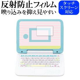 マウスできせかえ! すみっコぐらしパソコン 専用 反射防止 ノングレア 液晶保護フィルム メール便送料無料
