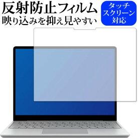 Surface laptop go / Microsoft 専用 反射防止 ノングレア 保護フィルム メール便送料無料