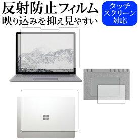 "Surface Laptop (13.5"") 3点セット / Microsoft専用 反射防止 ノングレア 液晶保護フィルム メール便送料無料"