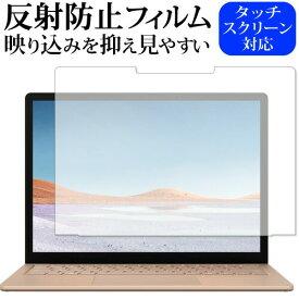 (25日 最大P10倍以上) Microsoft Surface Laptop3 13.5インチ(2019年版) 専用 反射防止 ノングレア 液晶保護フィルム メール便送料無料