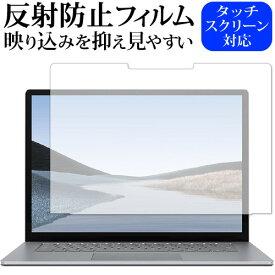 Microsoft Surface Laptop3 15インチ(2019年版) 専用 反射防止 ノングレア 液晶保護フィルム メール便送料無料