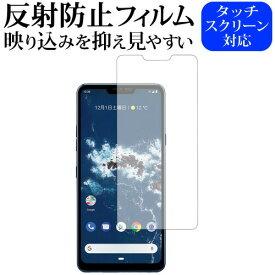 LG Android One X5専用 反射防止 ノングレア 液晶保護フィルム メール便送料無料
