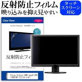 ワコム Cintiq 13HD touch DTH-1300/K0 [13.3インチ] ぺーパーライク 反射防止 ノングレア 液晶保護フィルム 保護フィルム メール便送料無料