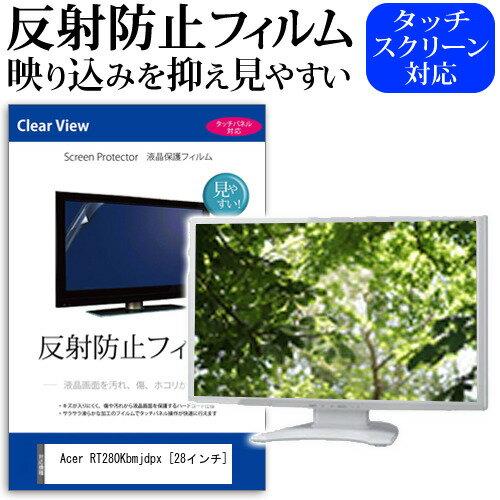 Acer RT280Kbmjdpx[28インチ]反射防止 ノングレア 液晶保護フィルム 保護フィルム メール便なら送料無料