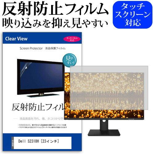Dell S2318H[23インチ]機種で使える 反射防止 ノングレア 液晶保護フィルム 保護フィルム メール便なら送料無料