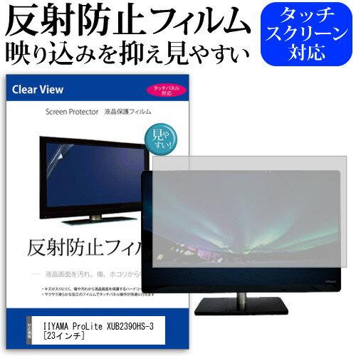 IIYAMA ProLite XUB2390HS-3[23インチ]機種で使える 反射防止 ノングレア 液晶保護フィルム 保護フィルム メール便なら送料無料