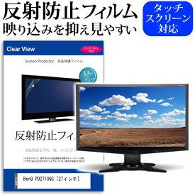 BenQ PD2710QC [27インチ] 機種で使える 反射防止 ノングレア 液晶保護フィルム 保護フィルム メール便送料無料