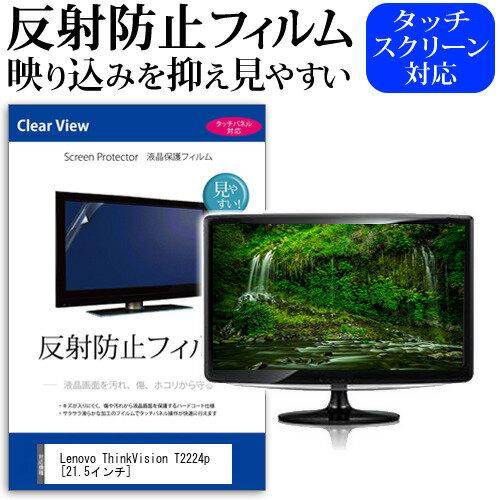 Lenovo ThinkVision T2224p[21.5インチ]機種で使える 反射防止 ノングレア 液晶保護フィルム 保護フィルム メール便なら送料無料