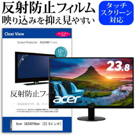 Acer SA240YAbmi [23.8インチ] 機種で使える 反射防止 ノングレア 液晶保護フィルム 保護フィルム メール便送料無料