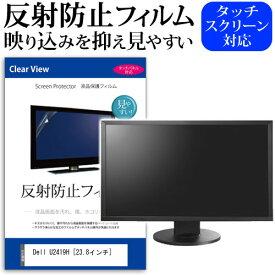 Dell U2419H [23.8インチ] 機種で使える 反射防止 ノングレア 液晶保護フィルム 保護フィルム メール便送料無料