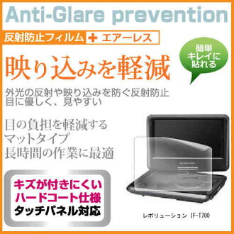 Revolution IF-T700 [7 inches] reflection prevention non-glare liquid crystal protection film protection film