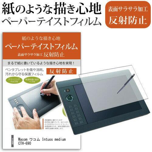 Wacom ワコム Intuos medium CTH-690 (Comic / Art / 3D) ぴったり専用サイズ 指紋防止 反射防止 ノングレア 液晶保護フィルム ペンタブレット用フィルム メール便なら送料無料