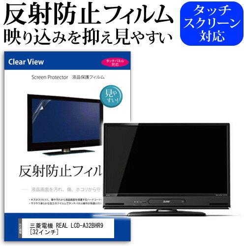 三菱電機 REAL LCD-A32BHR9[32インチ]反射防止 ノングレア 液晶保護フィルム 液晶TV 保護フィルム メール便なら送料無料
