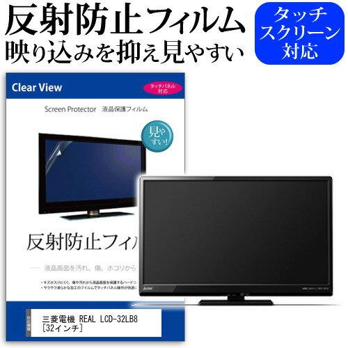 三菱電機 REAL LCD-32LB8[32インチ]反射防止 ノングレア 液晶保護フィルム 液晶TV 保護フィルム メール便なら送料無料