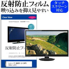 シャープ AQUOS LC-24P5 [24インチ] 機種で使える 反射防止 ノングレア 液晶保護フィルム 液晶TV 保護フィルム メール便送料無料