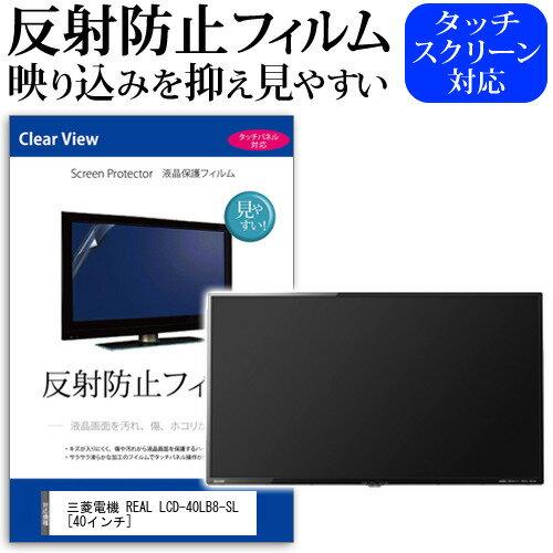 三菱電機 REAL LCD-40LB8-SL[40インチ]機種で使える 反射防止 ノングレア 液晶保護フィルム 液晶TV 保護フィルム メール便なら送料無料
