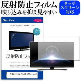 ドン・キホーテ 情熱価格 PLUS LE-5001TS4KH [50インチ] 機種で使える 反射防止 ノングレア 液晶保護フィルム 液晶TV 保護フィルム メール便送料無料
