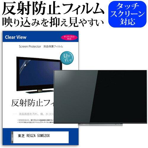 東芝 REGZA 50M520X[50インチ]機種で使える 反射防止 ノングレア 液晶保護フィルム 液晶TV 保護フィルム メール便なら送料無料