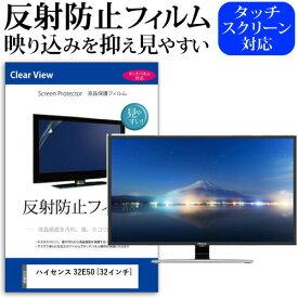 5日 ポイント10倍 ハイセンス 32E50 [32インチ] 機種で使える 反射防止 ノングレア 液晶保護フィルム 液晶TV 保護フィルム メール便送料無料