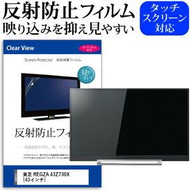 東芝 REGZA 43Z730X [43インチ] 機種で使える 反射防止 ノングレア 液晶保護フィルム 液晶TV 保護フィルム メール便送料無料
