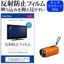 デジタルビデオカメラ JVC Everio R GZ-RX670 [3インチ] 機種で使える 反射防止 ノングレア 液晶保護フィルム 保護フ…