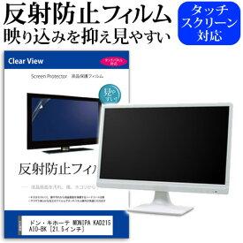 ドン・キホーテ 情熱価格 MONIPA KAD215AIO-BK [21.5インチ] 機種で使える 反射防止 ノングレア 液晶保護フィルム 保護フィルム メール便送料無料