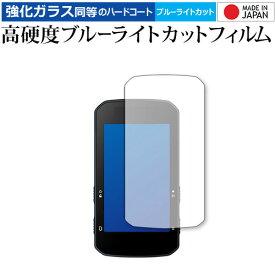 bryton Rider 750 専用 強化ガラス と 同等の 高硬度9H ブルーライトカット クリア光沢 保護フィルム メール便送料無料