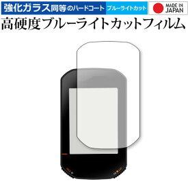 bryton Rider420 専用 強化ガラス と 同等の 高硬度9H ブルーライトカット クリア光沢 液晶保護フィルム メール便送料無料 父の日 ギフト