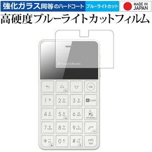 20日 最大ポイント10倍 NichePhone-S 4G 専用 強化 ガラスフィルム と 同等の 高硬度9H ブルーライトカット クリア光沢 液晶保護フィルム メール便送料無料